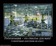 Robotizatsiya-eto-schaste-dlya-vseh
