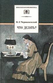 N.Chernyshevskiy - Chto delat'