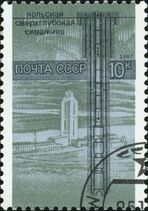 Kola-superdeep-borehole-USSR-postage-stamp