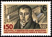 USSR stamp P.L.Shilling 1982 6k