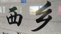 Shenzhen Metro Line 1 Xixiang Sta Platform Calligraphy
