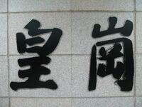 ShenZhen Metro Huang Gang Station Ident