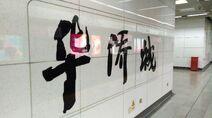 Shenzhen Metro Line 1 OCT Sta Platform Calligraphy