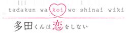Tada-kun wa Koi wo Shinai Wiki