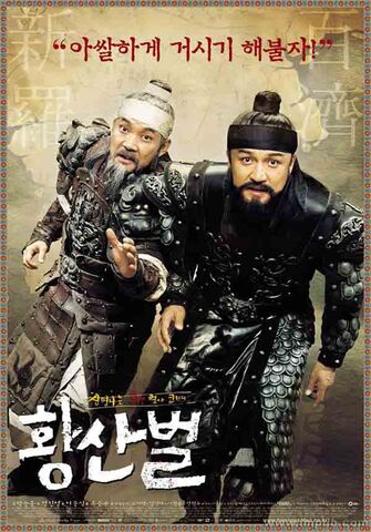 Hwangsanbul poster