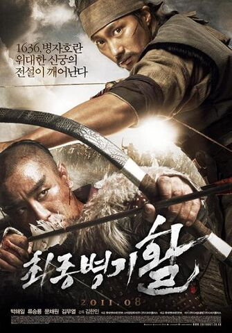 War of the Arrows film poster