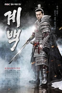 Gyebaek-poster
