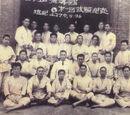 Chung Do Kwan