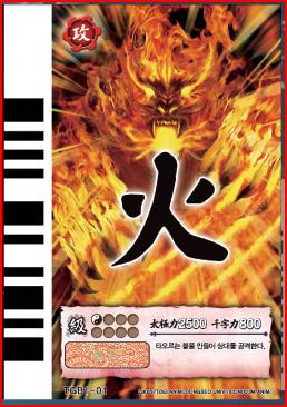 Hwa - fire