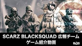 【BLACK SQUAD】広報メンバーによるブラスク紹介動画!Part1【SCARZ】-1