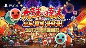 Taiko no Tatsujin PS4 teaser PV KR