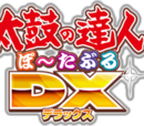 Taiko no Tatsujin Portable DX
