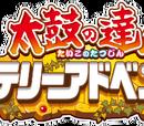 Taiko no Tatsujin: Dokodon! Mystery Adventure