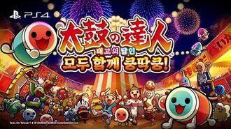 Taiko no Tatsujin PS4 Trailer PV KR
