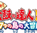 Meccha! Taiko no Tatsujin DS: Great Adventure of the Seven Islands!