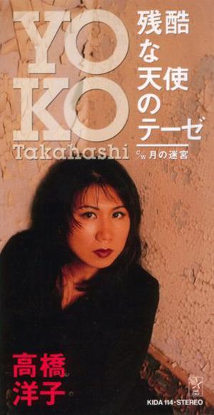 zankoku na tenshi no thesis yoko takahashi lyrics