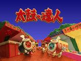 Taiko no Tatsujin: Clay Anime