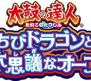 Taiko no Tatsujin: Little Dragon and the Mysterious Orbs
