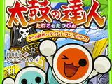 Taiko no Tatsujin: Time Travel to the 3 Eras da-don!