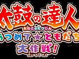 Taiko no Tatsujin: Atsumete★Tomodachi Daisakusen!