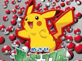 Aim to Be a Pokémon Master -20th Anniversary-