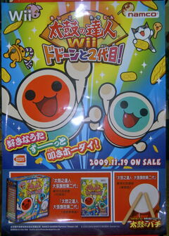 Taiko Wii2 Poster in Taiwan
