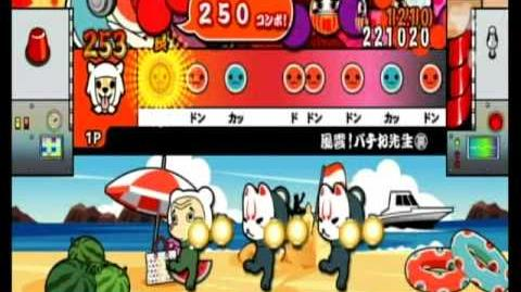 風雲!バチお先生(裏)(Oni,Wii2)