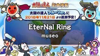 【太鼓の達人 ブルーVer.】EterNal Ring museo【試聴だドーン♪】