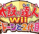 Taiko no Tatsujin Wii: Do-Don to Nidaime!