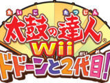 Taiko no Tatsujin Wii: Do-Don to Nidaime!