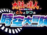 Taiko no Tatsujin: Don and Katsu's Space-time Adventure
