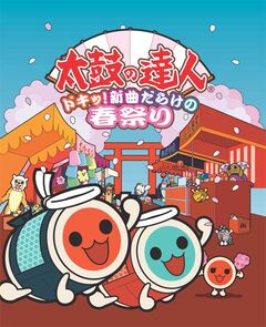 Taiko no Tatsujin Spring Festival