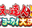Taiko no Tatsujin DS: Dororon! Yokai Great Decisive Battle!
