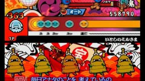 いとしのミルさま (Oni, Wii4)