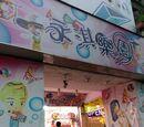 永淇樂園公館店