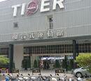 TIGER運動館新竹館