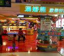 湯姆熊台南遠東娛樂城