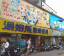 湯姆熊台南巧立店