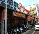 湯姆熊台南開元店