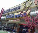 湯姆熊台南真光店
