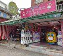 永淇樂園淡水店