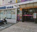 湯姆熊台南海佃店
