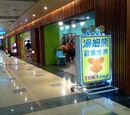 湯姆熊南港車站店
