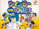 TwinBee Taisen Puzzle-Dama ~featuring Princess Melora~