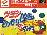 Tsuyoshi Shikkari Shinasai Taisen Puzzle Dama