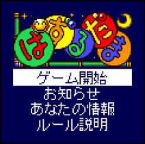 Pazurudama Taisen-ban - 01