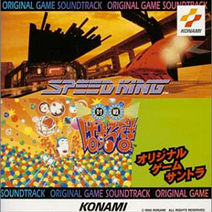 CrazyCross-Speed King OST cover