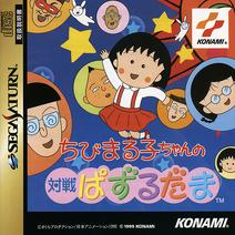 Chibimaruko Taisen (Box)