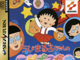 Chibi Maruko-Chan no Taisen Puzzle Dama