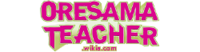 Oresama Teacher Wiki Wordmark